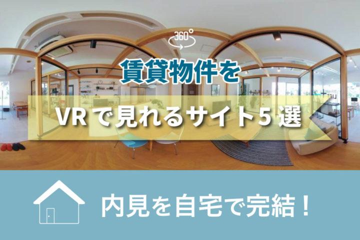 賃貸物件をVRで見れるサイト5選【内見を自宅で完結!】