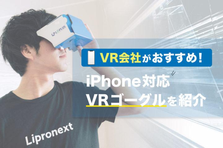 VR会社がおすすめするiPhone対応VRゴーグルを紹介【厳選5つ】