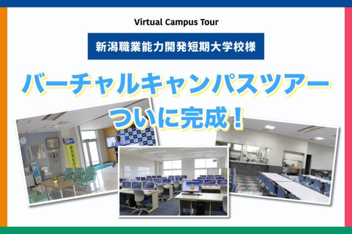 バーチャルキャンパスツアーがついに完成!【新潟職業能力開発短期大学校様】