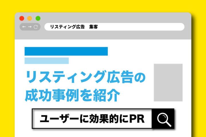 リスティング広告の成功事例を紹介【ユーザーに効果的にPR】