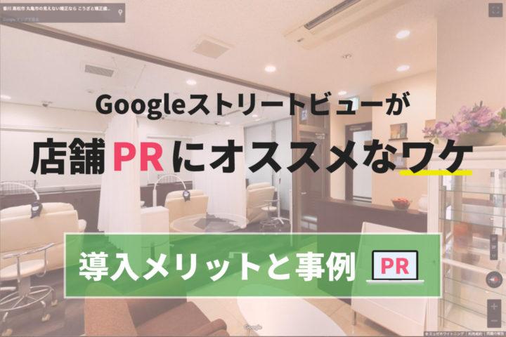 Googleストリートビューが店内PRにオススメなワケ【導入メリットと事例】