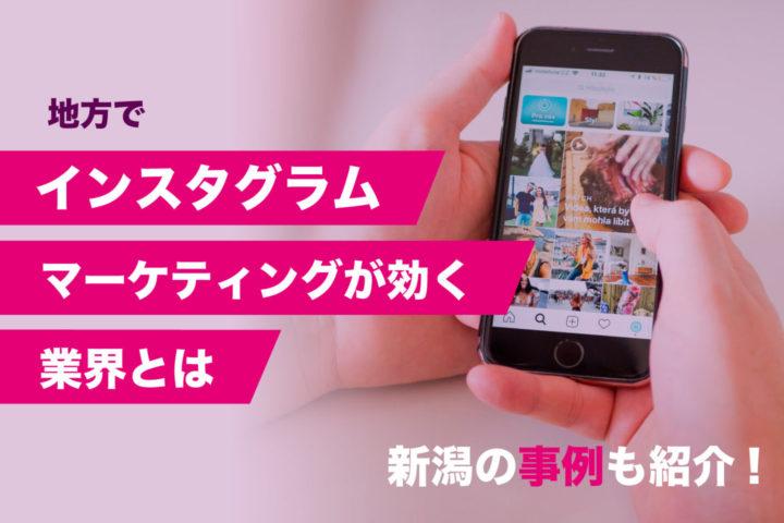 地方でインスタグラムマーケティングが効く業界とは【新潟の事例も紹介!】