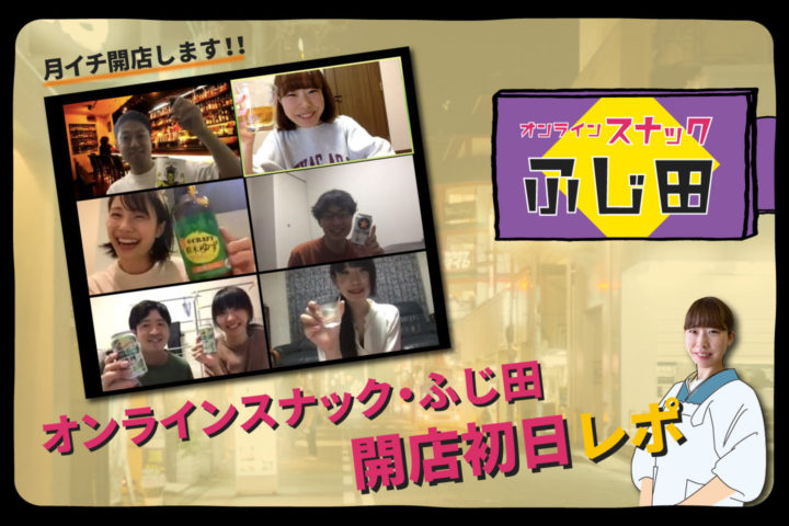 オンラインスナック・ふじ田開店初日レポ【月イチ開店します!!】