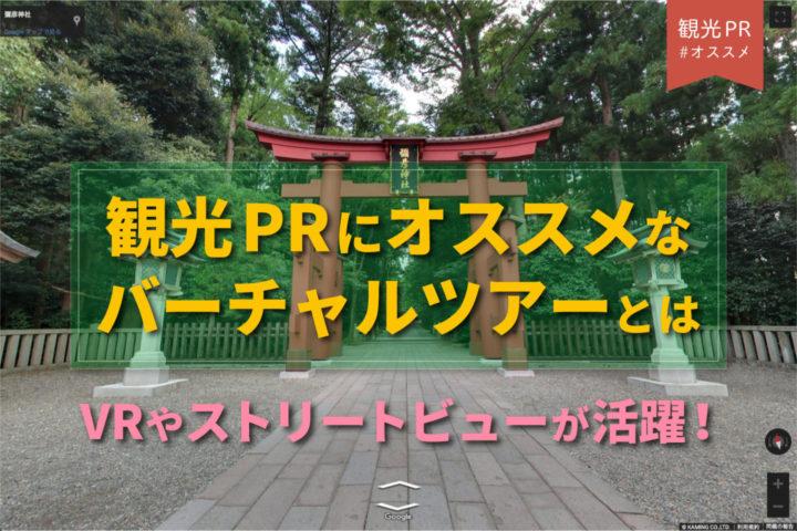 観光PRにオススメなバーチャルツアーとは【VRやストリートビューが活躍!】