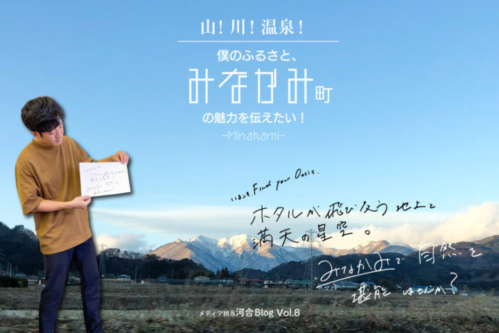 山!川!温泉! 僕のふるさと、みなかみ町の魅力を伝えたい! |河合Blog vol.8