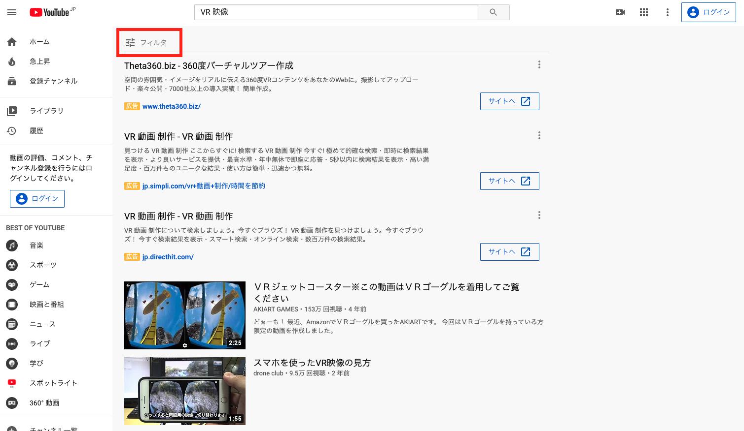 YouTube フィルタ