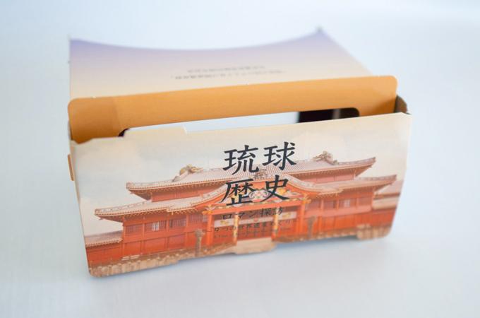 琉球歴史_首里城_オリジナルVRゴーグル