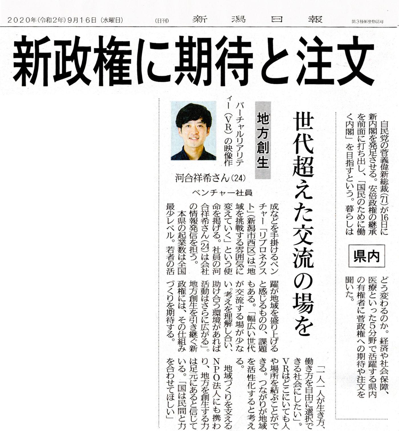20200916新潟日報掲載