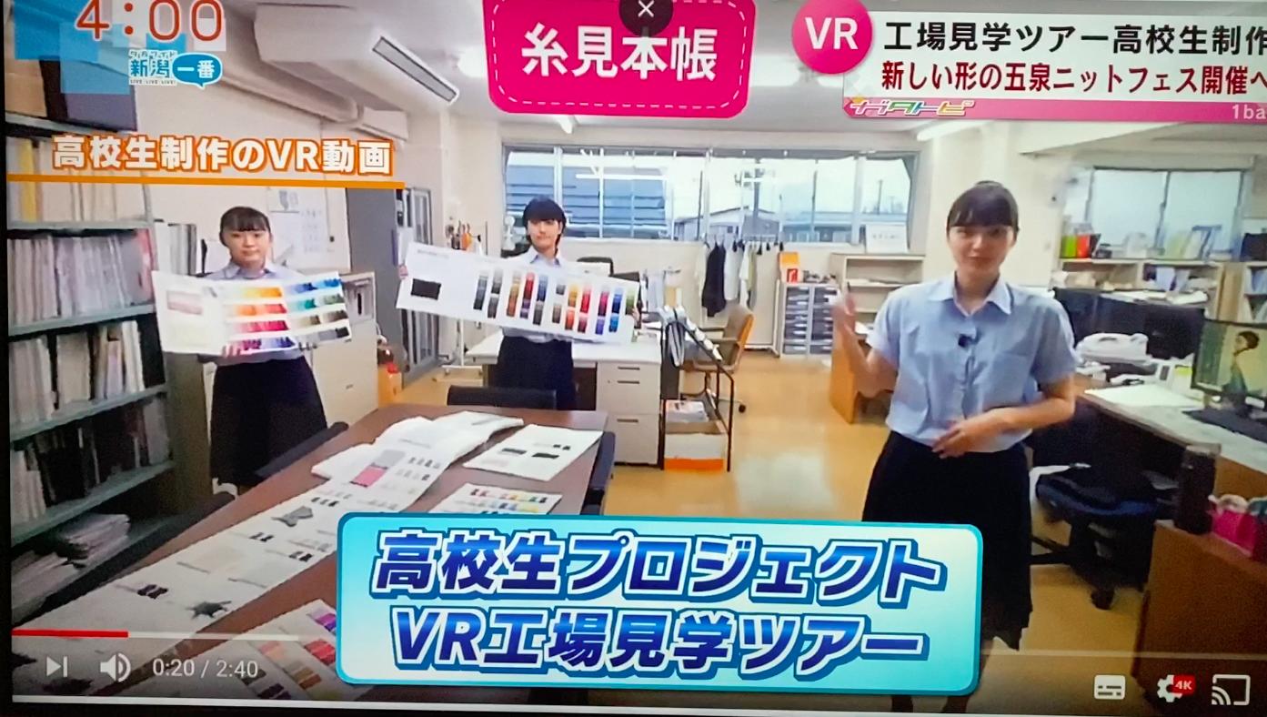 ガタトピ VR工場見学ツアー紹介画像1