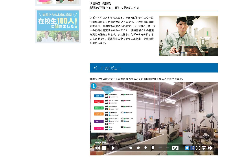 新潟職業能力開発短期大学校様 生産技術科のページ