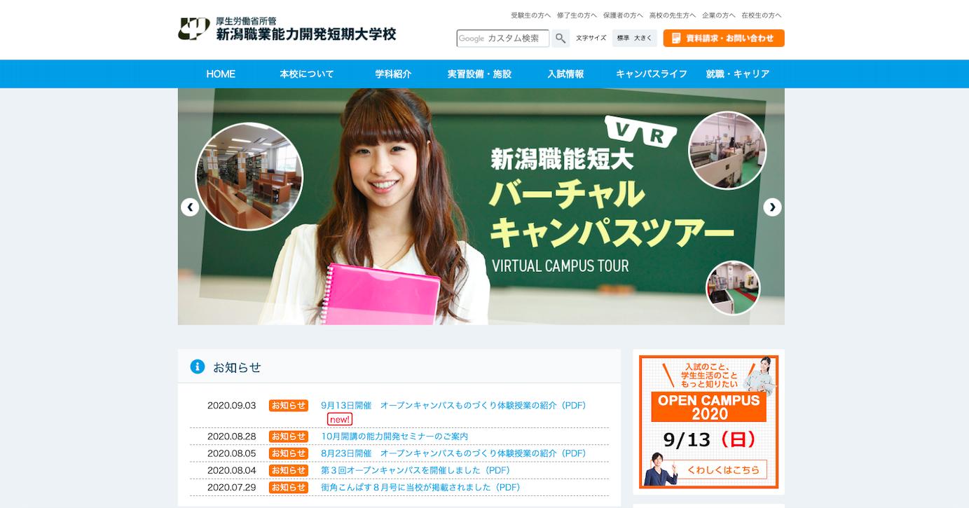 新潟職業能力開発短期大学校様ホームページトップ(PC)