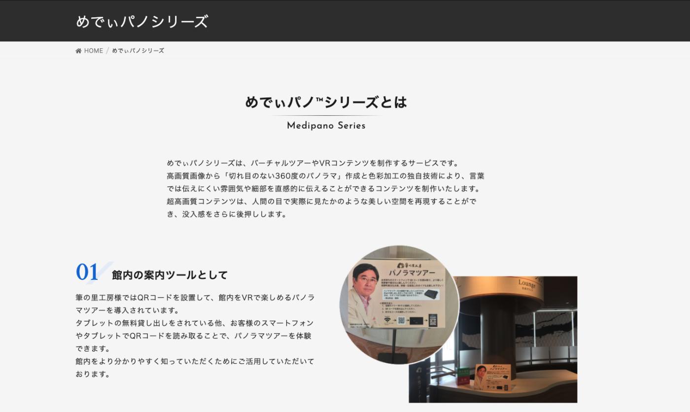 株式会社MEDIAS webページ