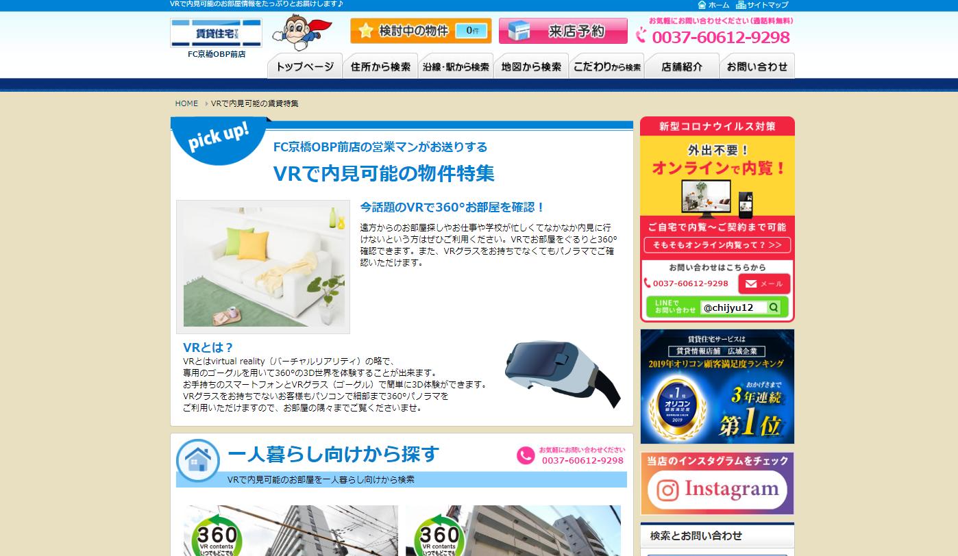 FC京橋OBP前店 webページ