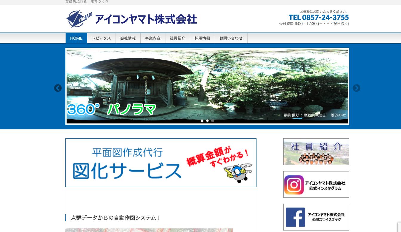 アイコンヤマト株式会社webページ