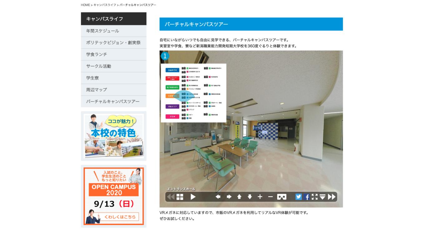 新潟職業能力開発短期大学校様ホームページ バーチャルキャンパスツアー