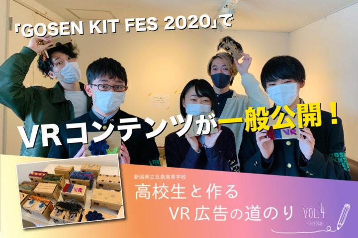 「GOSEN KIT FES 2020」でVRコンテンツが一般公開!【高校生と作るVR広告の道のり|vol.4 the final】