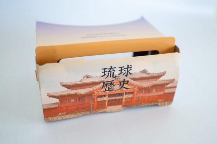 沖縄世界遺産オリジナルVRゴーグル