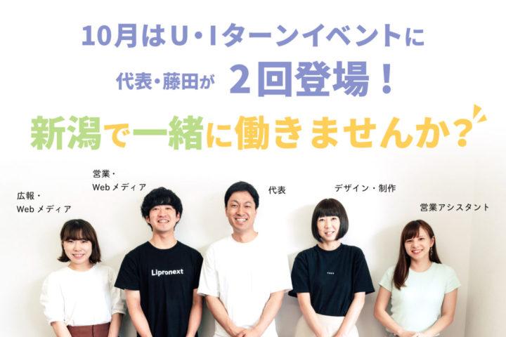 10月はU・Iターンイベントに代表・藤田が2回登場!【新潟で一緒に働きませんか?】
