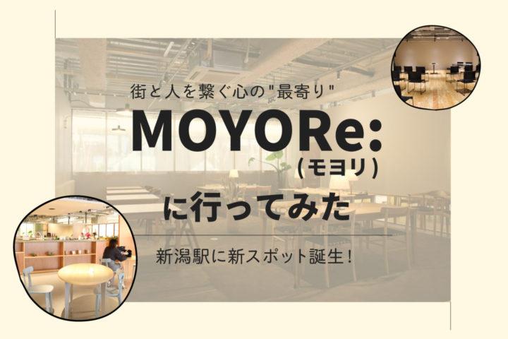 """新潟駅の新スポット「MOYORe:(モヨリ)」に行ってみた【街と人を繋ぐ心の""""最寄り""""】"""