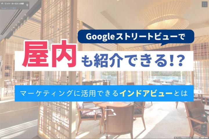 Googleストリートビューで屋内も紹介できる!?【マーケティングに活用できるインドアビューとは】