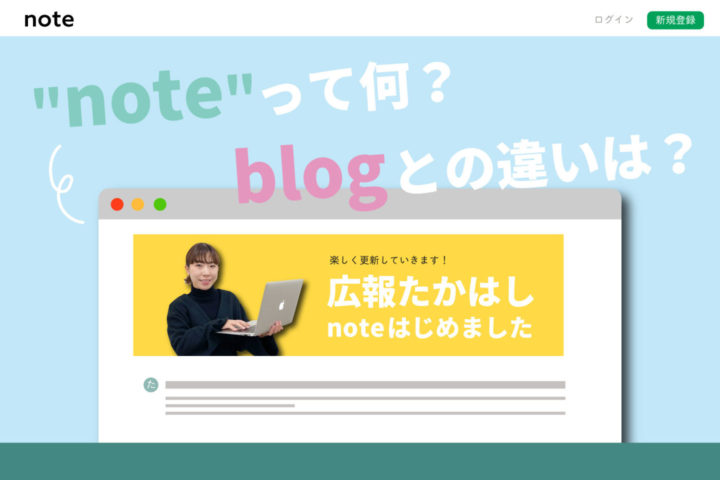 """note""って何? blogとの違いは?【そして早速、始めてみる】"