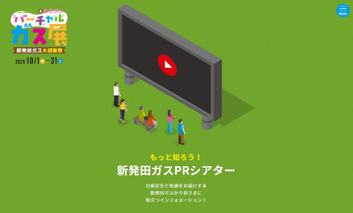新発田ガスPR動画シアター