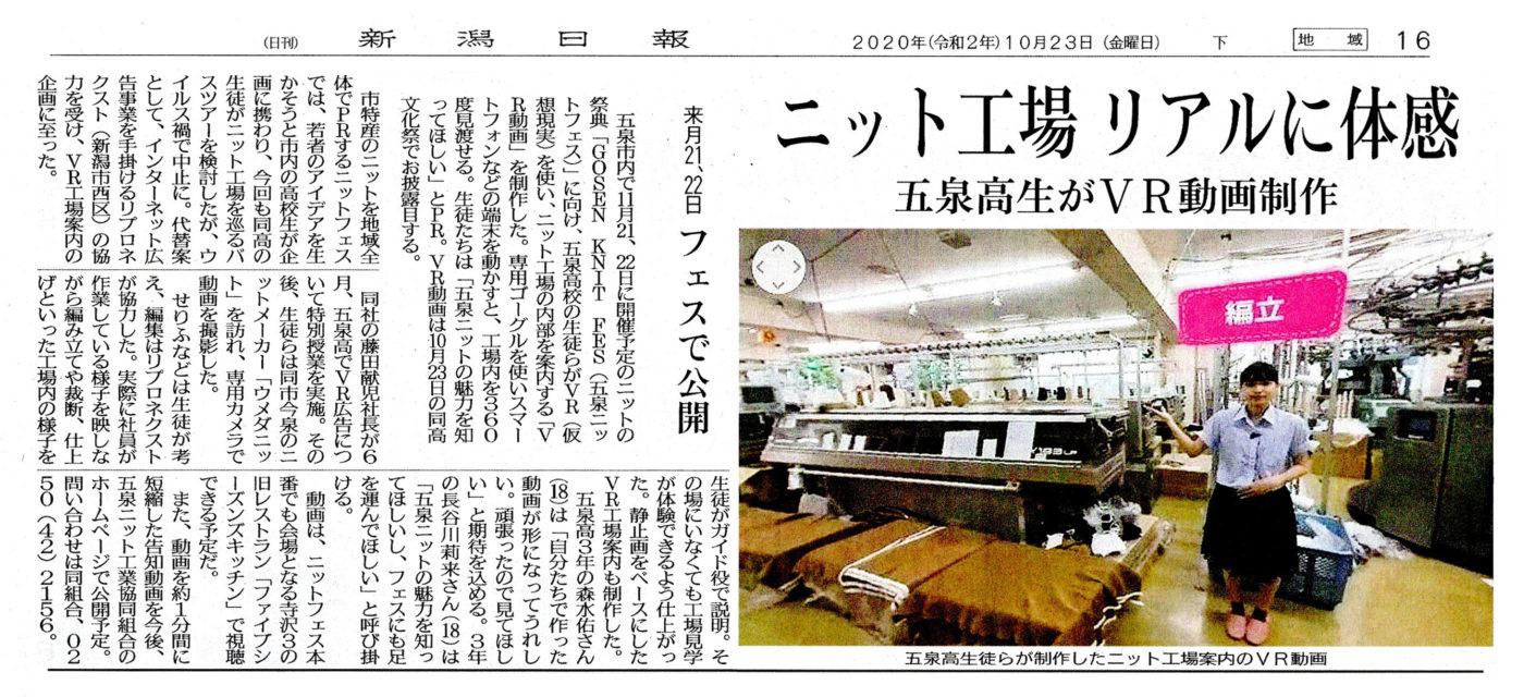 新潟日報16面掲載