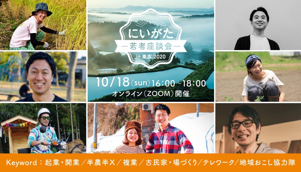 にいがた若者座談会 in東京2020