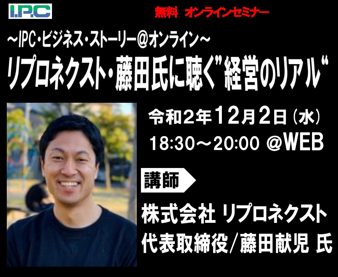 """リプロネクスト・藤田氏に聴く""""経営のリアル"""" イベントバナー"""