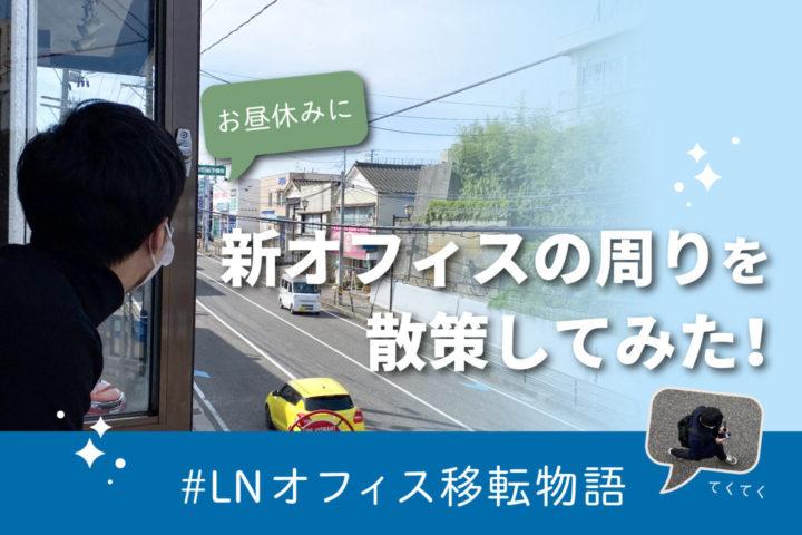 お昼休みに新オフィスの周りを散策してみた!【#LNオフィス移転物語】