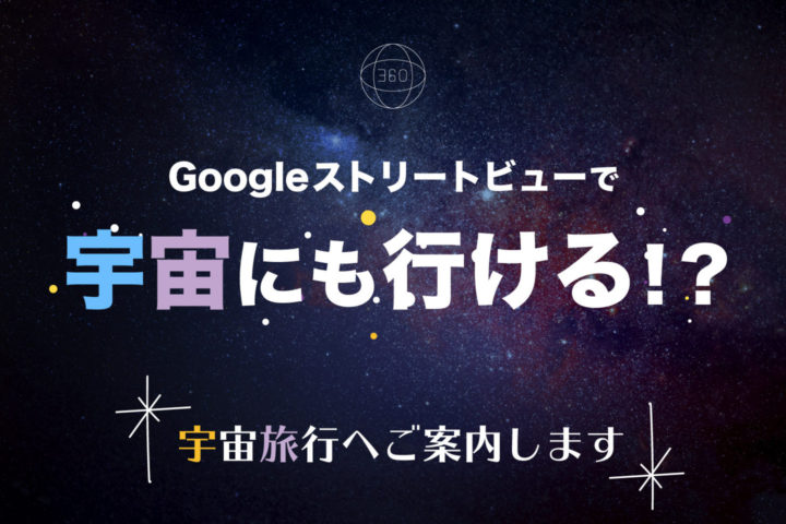 Googleストリートビューで宇宙にも行ける!?【宇宙旅行へご案内します】
