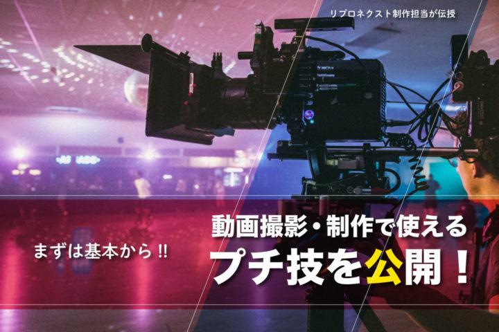 動画撮影・制作で使えるプチ技を公開!【まずは基本から】