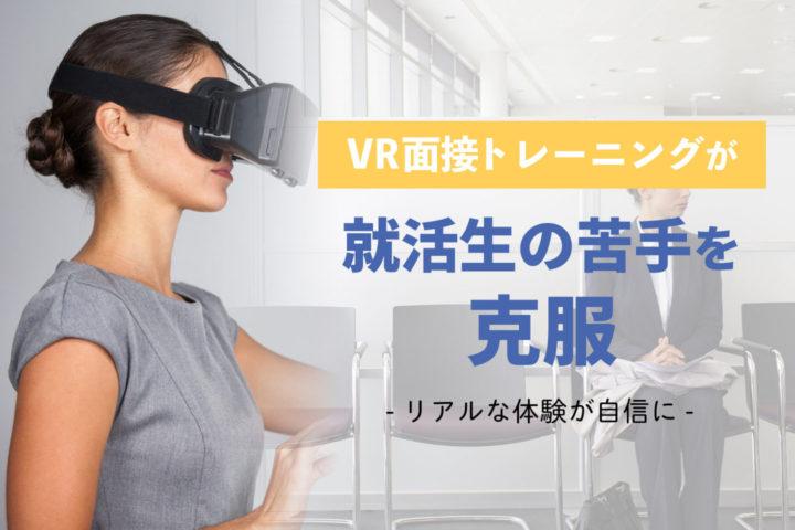 VR面接トレーニングが就活生の苦手を克服【リアルな体験が自信に】