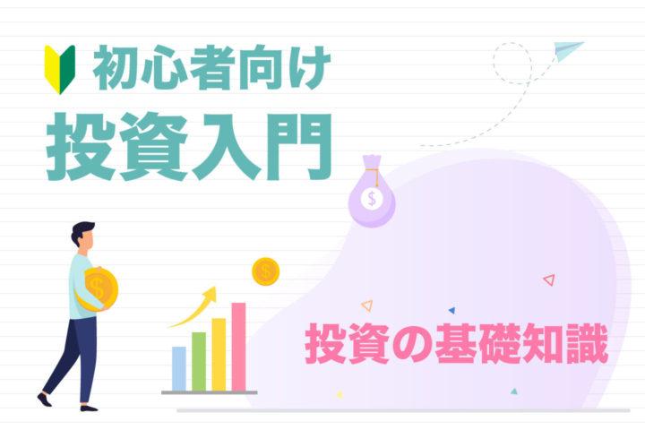 初心者向け投資入門【投資の基礎知識】