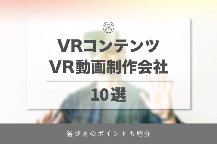 VRコンテンツ・VR動画制作会社10選【選び方のポイントも紹介】