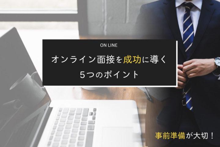 オンライン面接を成功に導く5つのポイント【事前準備が大切!】