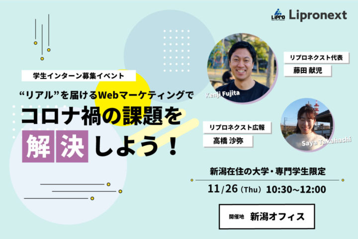 11/26(木)学生インターン募集リアルイベントを開催【新潟の大学・専門学校生限定】