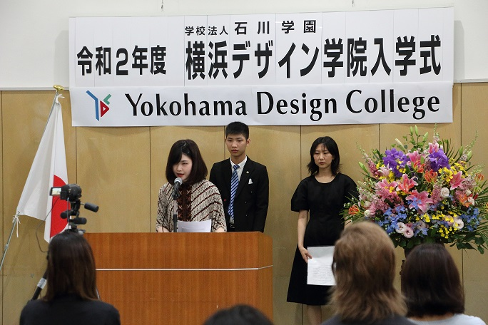 横浜デザイン学院「オンライン入学式」