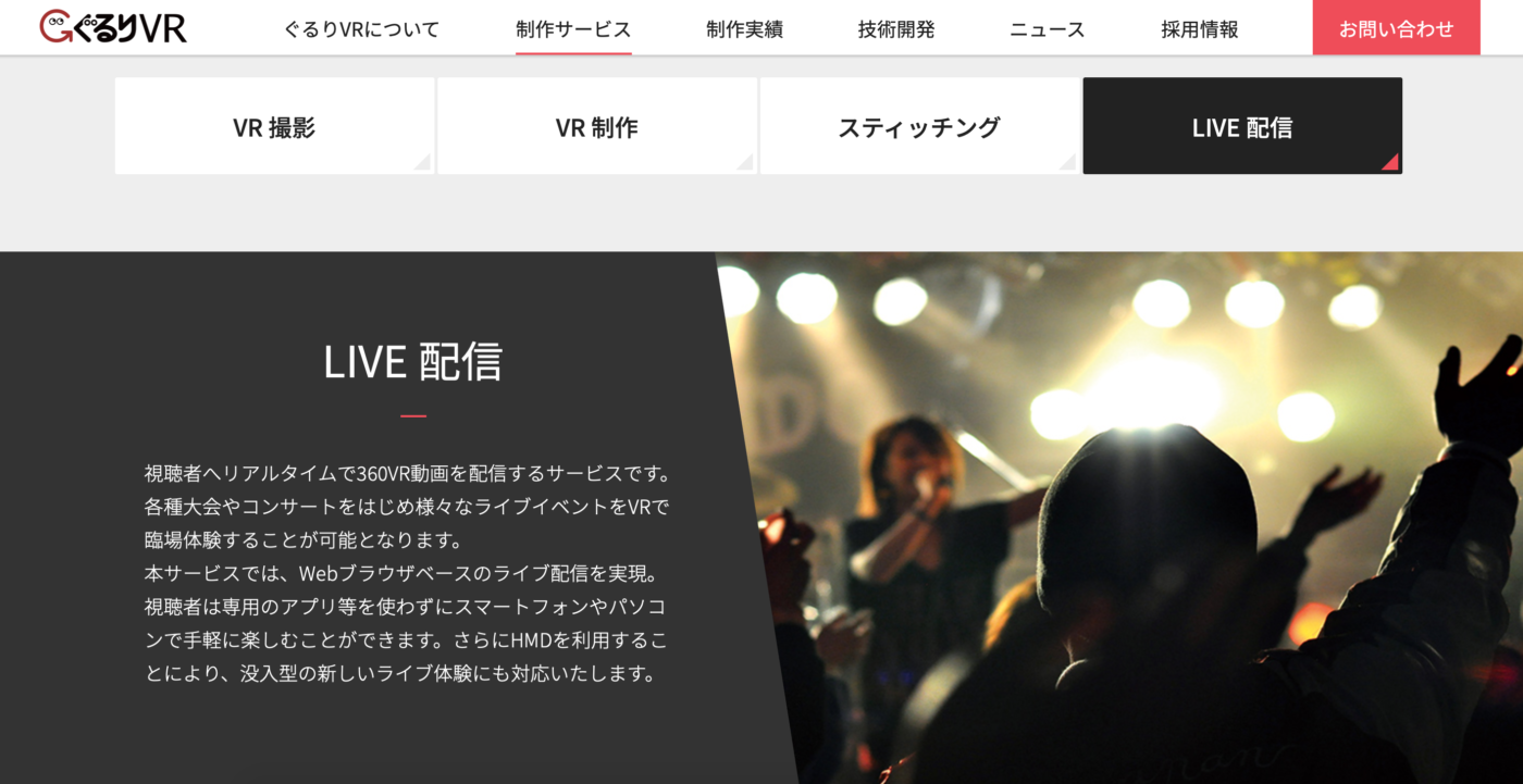 ぐるりVR LIVE
