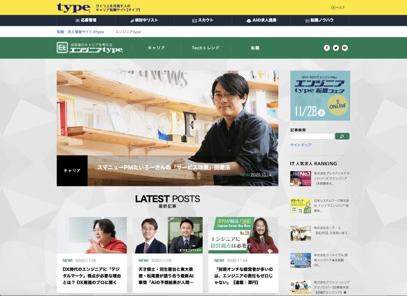 type トップページ