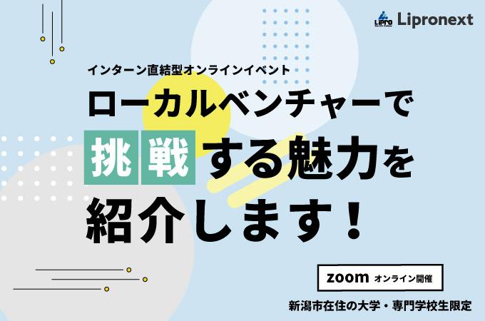 11/11(水)11:30~インターン直結型オンラインイベントを開催します