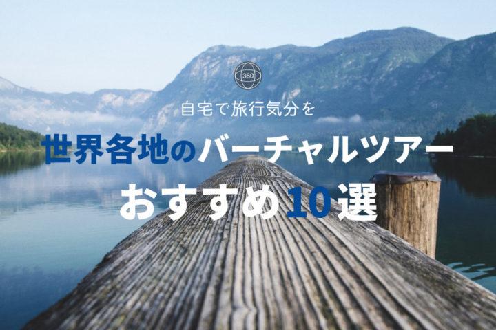 世界各地のバーチャルツアーおすすめ10選【自宅で旅行気分を】