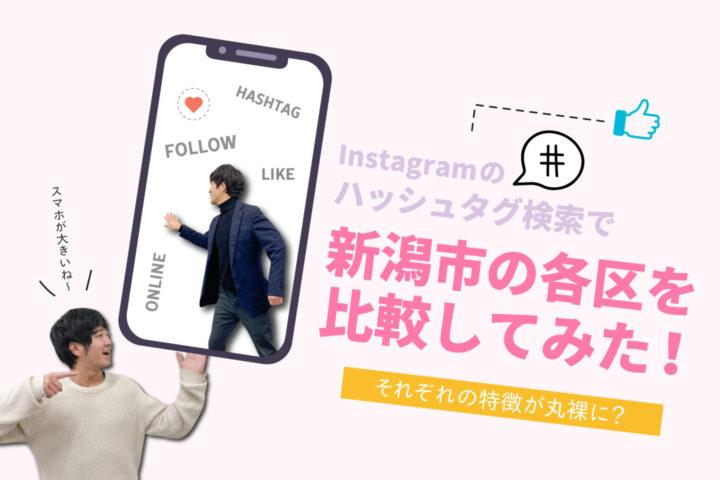 Instagramのハッシュタグ検索で新潟市の各区を比較してみた!【それぞれの特徴が丸裸に?】