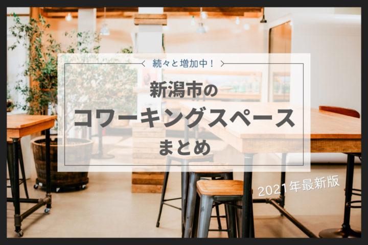 続々と増加中! 新潟市のコワーキングスペースまとめ【2021年最新版】