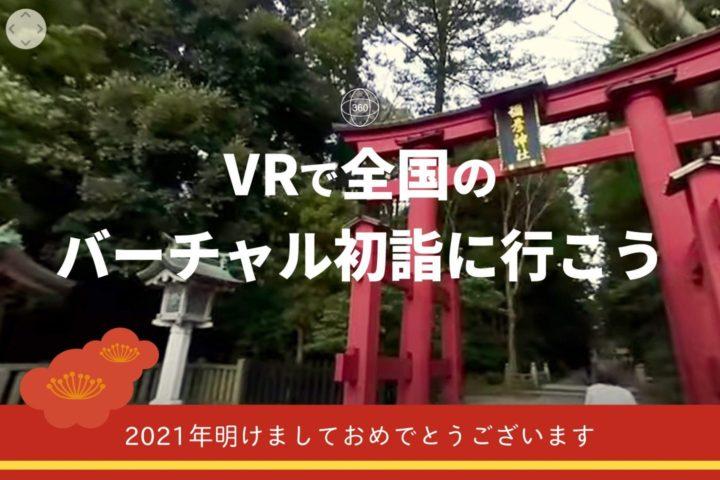 VRで全国へバーチャル初詣に行こう【2021年謹賀新年】