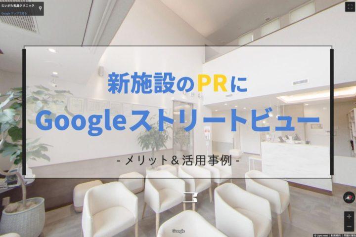 新施設のPRにGoogleストリートビュー【メリット&活用事例】