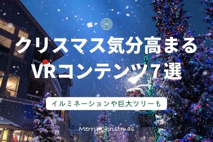クリスマス気分高まるVRコンテンツ7選【イルミネーションや巨大ツリーも】