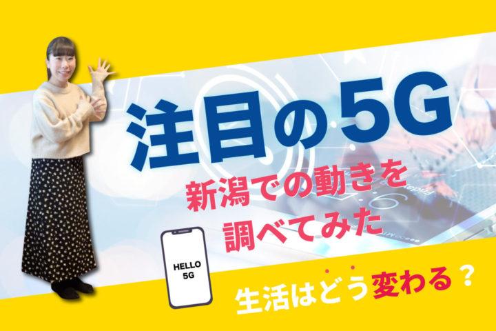 注目の5G。新潟での動きを調ベてみた【生活はどう変わる?】