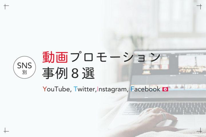 SNS別動画プロモーション事例8選【YouTube, Twitter, Instagram ,Facebook】