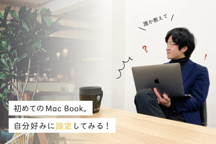 初めてのMacBook。自分好みに設定してみる!【誰か教えて】